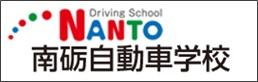 南砺自動車学校は金沢大学から送迎バスで25分。講義の合間に免許が取れます。